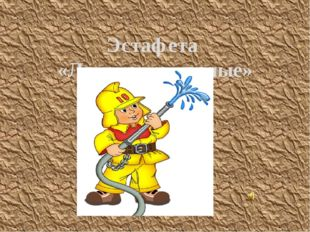 Эстафета «Ловкие пожарные»