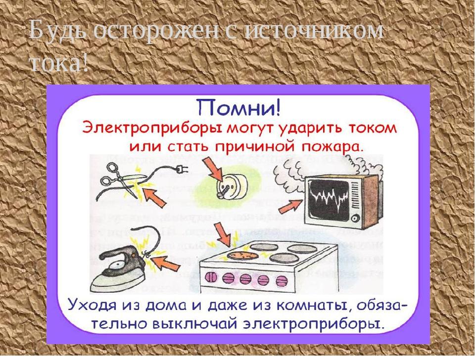 Будь осторожен с источником тока!