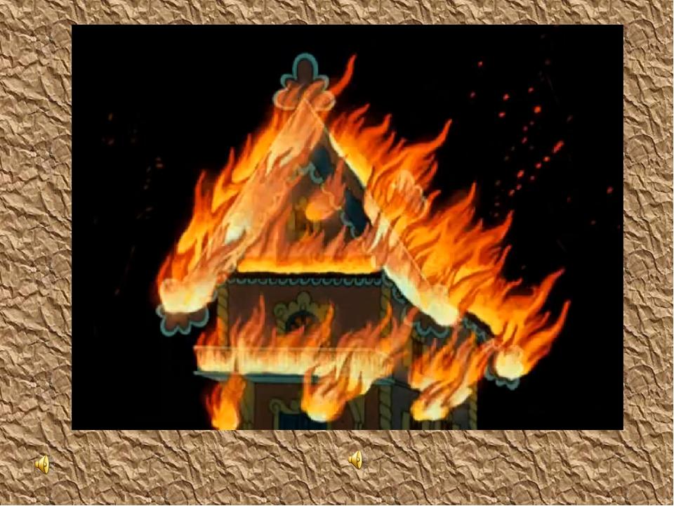 Пожар в кошкином доме картинки