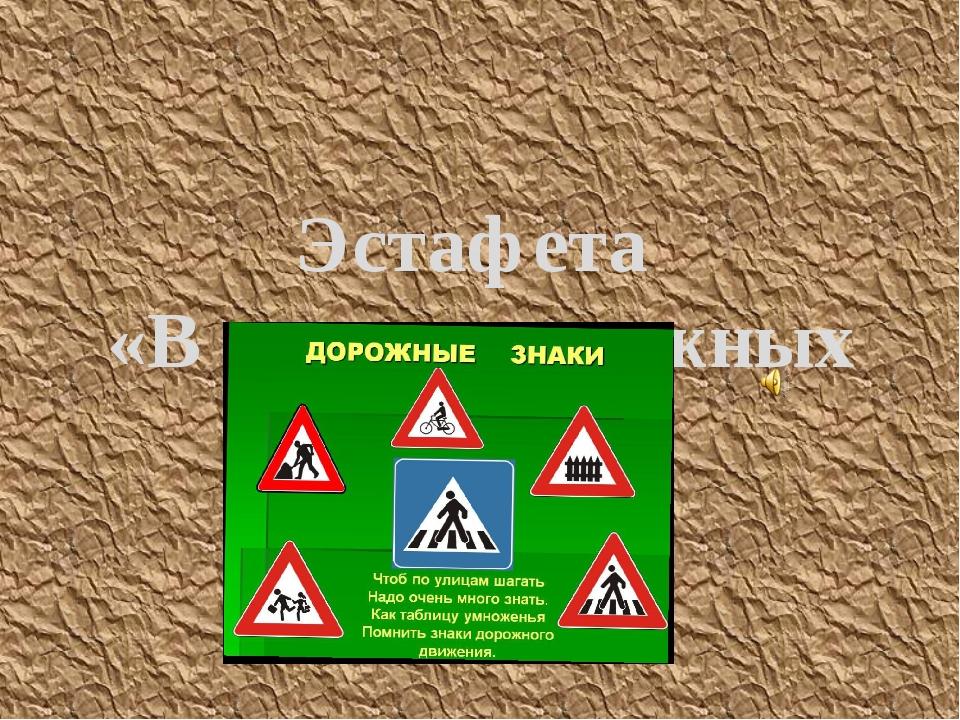 Эстафета «В стране дорожных знаков»