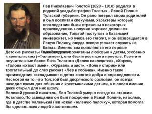 Лев Николаевич Толстой (1828 – 1910) родился в родовой усадьбе графов Толстых