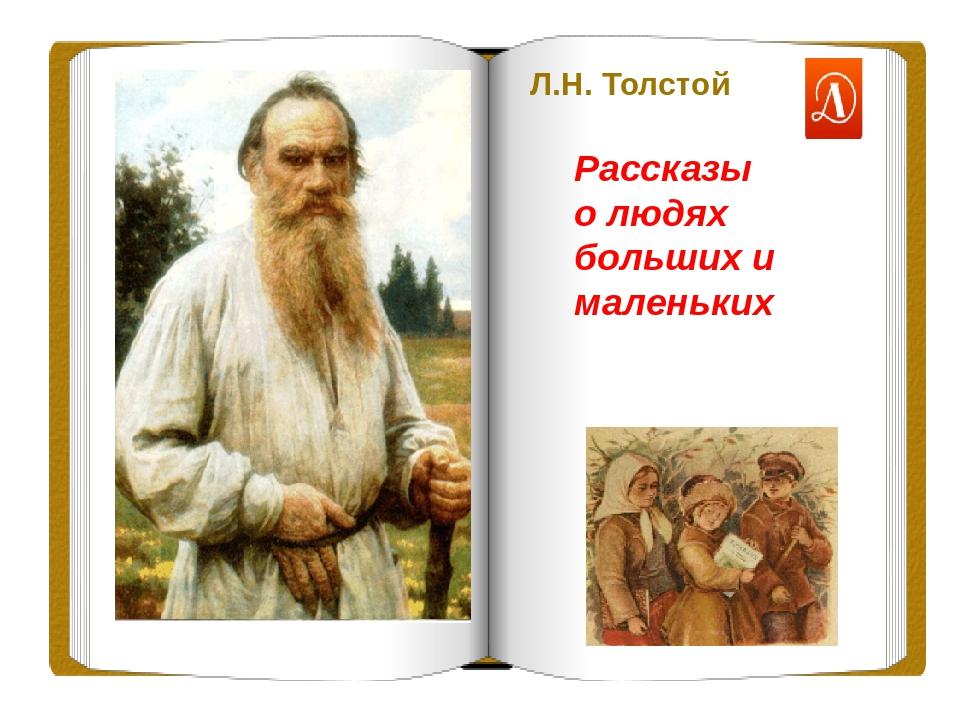 Рассказы о людях больших и маленьких Л.Н. Толстой