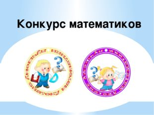 Конкурс математиков