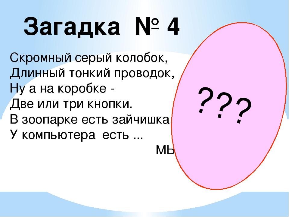 Загадка № 4 Скромный серый колобок, Длинный тонкий проводок, Ну а на коробке...