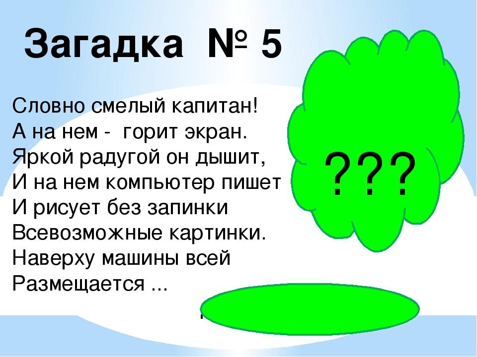 Загадка № 5 Словно смелый капитан! А на нем - горит экран. Яркой радугой он д...