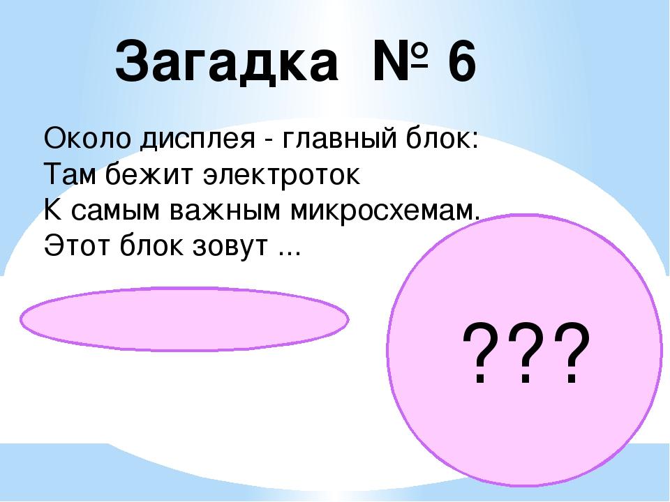 Загадка № 6 Около дисплея - главный блок: Там бежит электроток К самым важным...