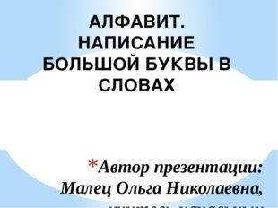 Автор презентации: Малец Ольга Николаевна, учитель начальных классов МАОУ – Г