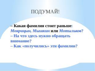 – Какая фамилия стоит раньше: Мокрицын, Мышкин или Мотыльков? – На что здесь