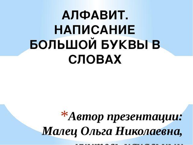 Автор презентации: Малец Ольга Николаевна, учитель начальных классов МАОУ – Г...