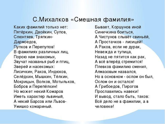 С.Михалков «Смешная фамилия» Каких фамилий только нет: Пятёркин, Двойкин, Су...