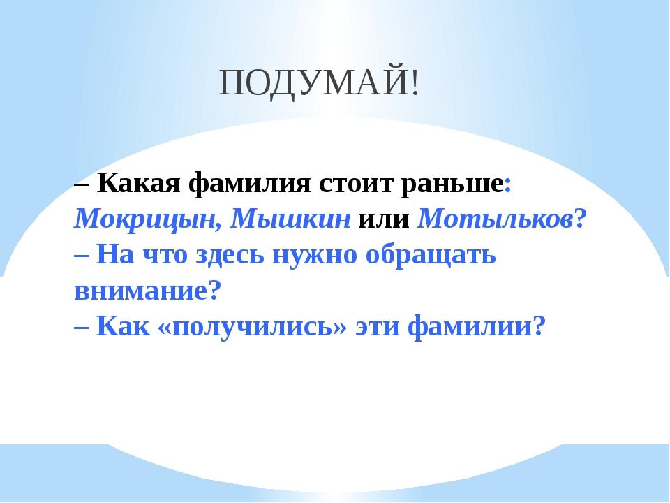 – Какая фамилия стоит раньше: Мокрицын, Мышкин или Мотыльков? – На что здесь...