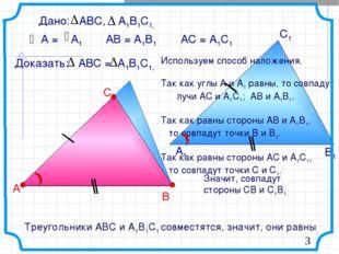 Используем способ наложения. Так как углы А и А1 равны, то совпадут лучи АС и