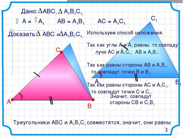 Используем способ наложения. Так как углы А и А1 равны, то совпадут лучи АС и...