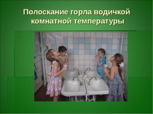 Полоскание горла водичкой комнатной температуры