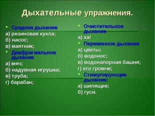Дыхательные упражнения. Среднее дыхание а) резиновая кукла; б) насос; в) маят
