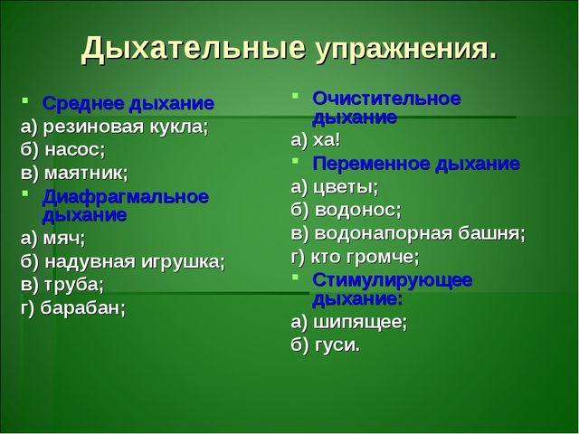 Дыхательные упражнения. Среднее дыхание а) резиновая кукла; б) насос; в) маят...