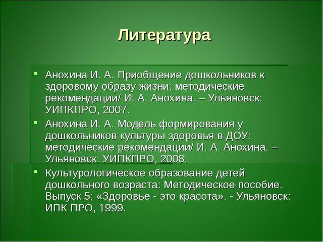 Литература Анохина И. А. Приобщение дошкольников к здоровому образу жизни: ме...
