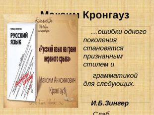 Максим Кронгауз …ошибки одного поколения становятся признанным стилем и грамм
