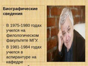 Биографические сведения В 1975-1980 годах учился на филологическом факультете