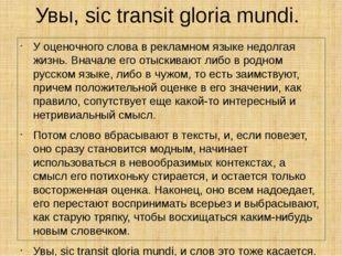 Увы, sic transit gloria mundi. У оценочного слова в рекламном языке недолгая