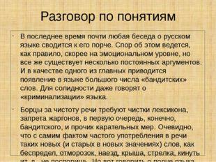 Разговор по понятиям В последнее время почти любая беседа о русском языке сво