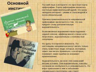 Основной инстинкт Русский язык в интернете это яростная порча орфографии. Пор