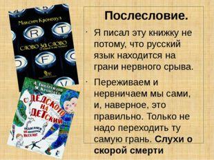 Послесловие. Я писал эту книжку не потому, что русский язык находится на гра