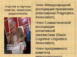 Участие в научных советах, комиссиях, редколлегиях Член Международной ассоциа