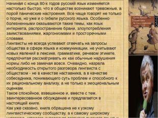 Начиная с конца 80-х годов русский язык изменяется настолько быстро, что в об