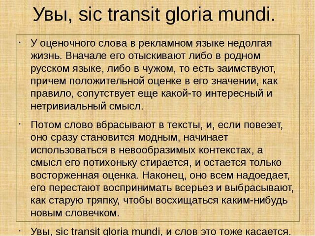 Увы, sic transit gloria mundi. У оценочного слова в рекламном языке недолгая...