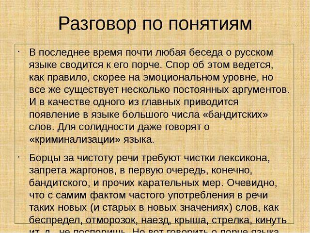 Разговор по понятиям В последнее время почти любая беседа о русском языке сво...