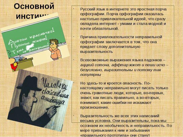 Основной инстинкт Русский язык в интернете это яростная порча орфографии. Пор...