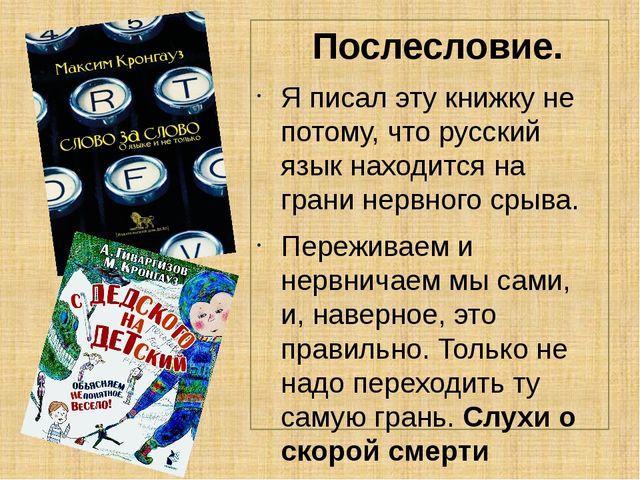 Послесловие. Я писал эту книжку не потому, что русский язык находится на гра...