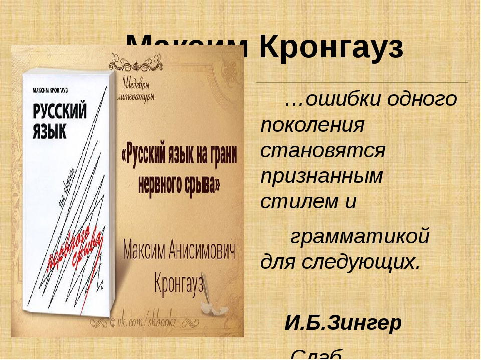 Максим Кронгауз …ошибки одного поколения становятся признанным стилем и грамм...