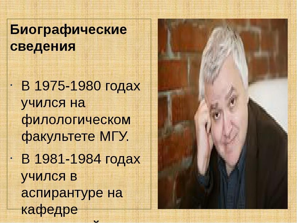 Биографические сведения В 1975-1980 годах учился на филологическом факультете...