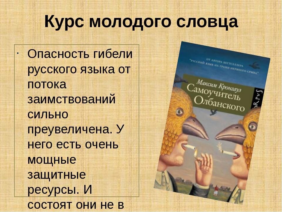 Курс молодого словца Опасность гибели русского языка от потока заимствований...