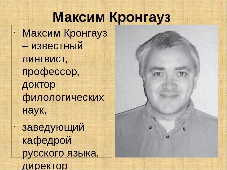 Максим Кронгауз Максим Кронгауз – известный лингвист, профессор, доктор филол...