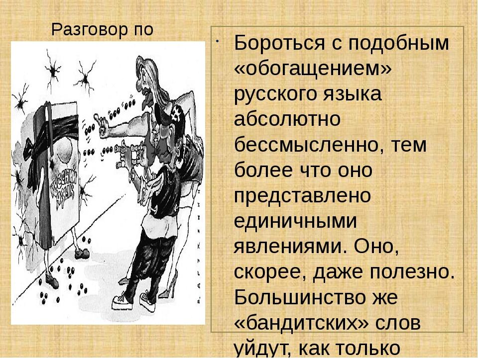 Разговор по понятиям Бороться с подобным «обогащением» русского языка абсолют...