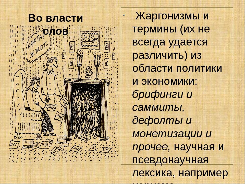 Во власти слов Жаргонизмы и термины (их не всегда удается различить) из облас...