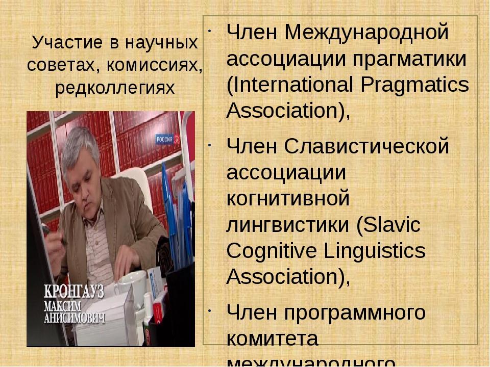 Участие в научных советах, комиссиях, редколлегиях Член Международной ассоциа...