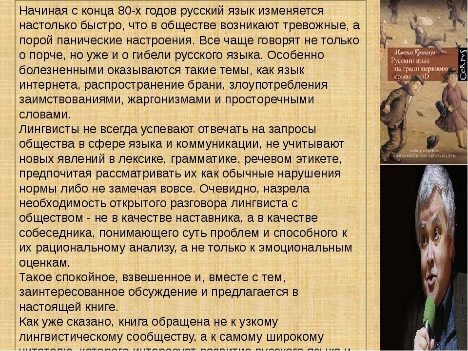 Начиная с конца 80-х годов русский язык изменяется настолько быстро, что в об...