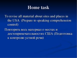 Home task To revise all material about sites and places in the USA (Prepare t