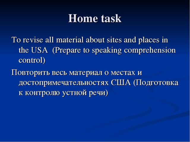 Home task To revise all material about sites and places in the USA (Prepare t...