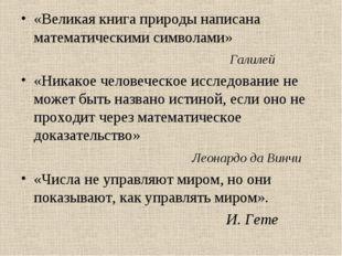 «Великая книга природы написана математическими символами»  Галилей «Никак
