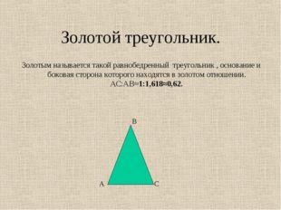Золотой треугольник. Золотым называется такой равнобедренный треугольник , ос