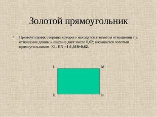 Золотой прямоугольник Прямоугольник стороны которого находятся в золотом отно