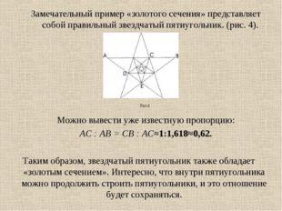 Замечательный пример «золотого сечения» представляет собой правильный звездча