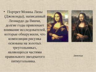 Портрет Монны Лизы (Джоконды), написанный Леонардо да Винчи, долгие годы прив