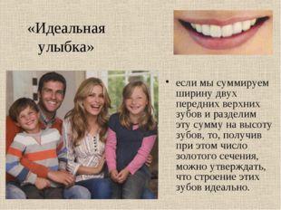 «Идеальная улыбка» если мы суммируем ширину двух передних верхних зубов и раз
