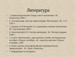 Литература 1.Энциклопедичкский словарь юного математика- М.: Педагогика,1989